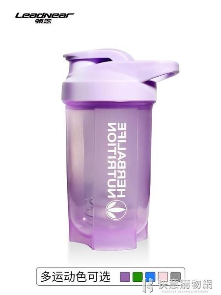 搖搖杯蛋白粉代餐奶昔攪拌杯健身運動水杯大容量帶攪拌球簡約杯子 快意購物網