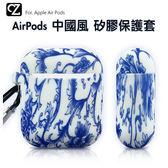 AirPods 中國風 矽膠保護套 含掛勾 防塵套 防摔套 藍芽耳機盒保護套 apple藍牙盒保護套