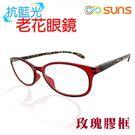 台灣製 抗藍光 老花眼鏡 閱讀眼鏡 玫瑰膠框 標準局檢驗合格 高硬度耐磨鏡片 配戴不暈眩