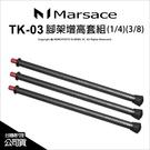 Marsace 瑪瑟士 TK-03 碳纖維腳架增高套組 1/4 3/8 公司貨【可刷卡】薪創數位