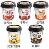 韓國 Yopokki 辣炒年糕即食杯(1杯裝) 5款可選【小三美日】