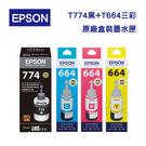 【四色一組】EPSON T774 / T664 原廠盒裝墨水 T774100 T664200 T664300 T664400