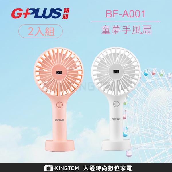2入組合 GPLUS 童夢手持/桌立USB風扇(螢幕顯示電量) 可調三段風速/隨身扇/含底座/方便攜帶/涼風扇