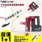 日本Fujitek富士電通 手持超強旋風吸塵器 FT-VC313 紅色 【搭配兩用多角度平台軟毛刷吸頭】