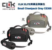 《映像 》CLIK ELITE 美國品牌胸包Small Chestpack Gray CE