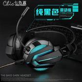 電腦游戲耳機頭戴式台式電競重低音發光震動帶話筒「Chic七色堇」