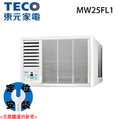 【TECO東元】3-4坪 定頻左吹窗型冷氣 MW25FL1 免運費 送基本安裝