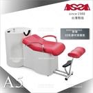 台灣亞帥ASSA | A5震波超摩力舒壓洗頭沖水椅+乳膠腿墊-圓槽(12色)[70512]開業設備