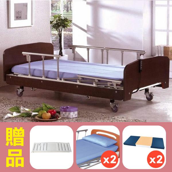【立新】三馬達護理床電動床。木飾板標準型-床面鋼網式F03,贈品:餐桌板x1,床包x2,中單x2