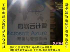 二手書博民逛書店微軟雲計算:Microsoft罕見Azure部署與管理指南580