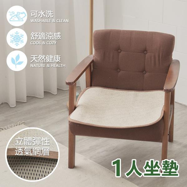 3D立體蜂巢式軟藤蓆-單人坐墊(55x55cm)一人座墊/涼蓆/竹蓆/涼席/紙纖蓆/草蓆【小日常寢居】