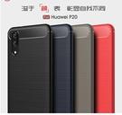 88柑仔店~-----爆款華為P20 pro碳纖維拉絲TPU手機殼 P20 lite磨砂軟膠全包韓殼