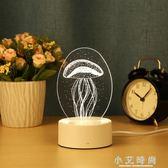 台燈 3D小夜燈創意禮物LED卡通溫馨臥室床頭台燈柔光睡眠燈 小艾時尚
