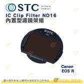 台灣製 STC IC Clip ND16 內置型減光鏡濾鏡架組 Canon R RP Ra R5 R6 專用 1年保固