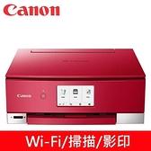 Canon PIXMA TS8370多功能相片複合機