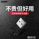 適配器 電腦藍牙適配器USB台式機發射5.0鼠標鍵盤免驅動無線耳機音箱發射 雙11