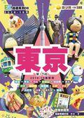 (二手書)東京EZ(18-19最新版)