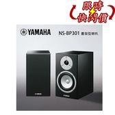 【限時特賣+24期0利率】YAMAHA 山葉 書架型喇叭 NS-BP301 (一對) 黑色鋼烤 公司貨