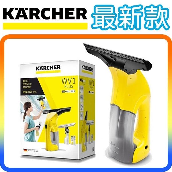 《最新款》Karcher WV1 plus 德國凱馳 玻璃鏡面清潔機 清洗機 洗窗機 (歐洲原裝進口)