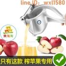 蘋果擠汁器蘋果汁壓汁器家用小型榨汁器擠壓器手工榨汁手動榨汁機果汁機【樂淘淘】