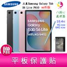分期0利率 三星Samsung Galaxy Tab S6 Lite P610 WiFi (4G/64G) 10.4吋平板電腦 贈『平板保護貼*1』