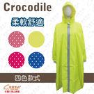 【Crocodile雨衣】柔軟舒適彩麗雨...