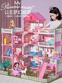 芭比娃娃夢想豪宅套裝女孩生日禮物兒童玩具城堡別墅公主【淘夢屋】