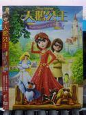 挖寶二手片-N06-034-正版DVD【天鵝公主-皇室特務】-卡通動畫-國英語發音