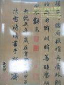 【書寶二手書T8/收藏_QJI】中國嘉德2010秋季拍賣會_宋元明清法書墨跡_2010/11/21