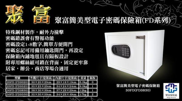 3月主打商品-聚富簡美型保險箱(30FD)金庫/防盜/電子式/密碼鎖/保險櫃-特價2680元@四保科技