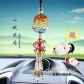 汽車掛件車內吊飾保平安符高檔男女後視鏡掛飾車載吊飾車飾品擺件 道禾生活館