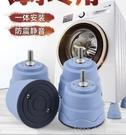 全自動洗衣機底座滾筒專用托架固定防潮防震增高墊高支腳架子 全館新品85折