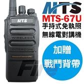 【贈戰鬥背帶】MTS-67U 無線電對講機 免執照 67U 免執照對講機 IP67防水防塵等級