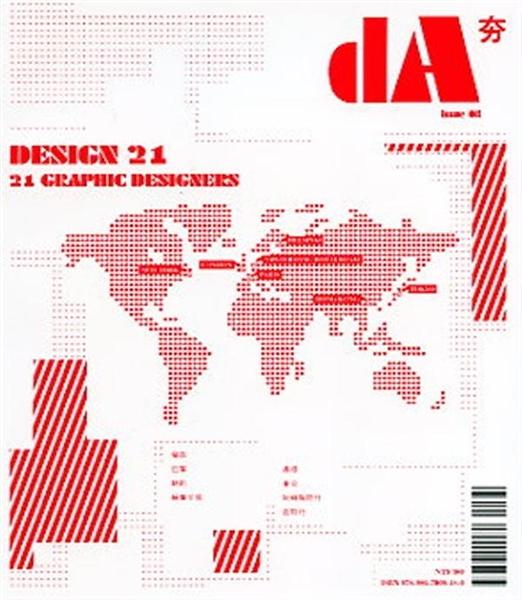 (二手書)dA(8):DESIGN21:21graphic designers