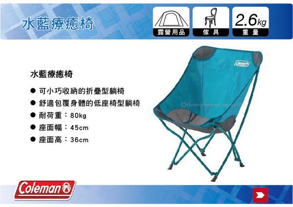 ∥MyRack∥ Coleman CM-23503 水藍療癒椅 休閒椅 露營椅 摺疊椅 低腳椅