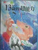 【書寶二手書T1/兒童文學_OOU】13歲的超能力_英格麗.羅