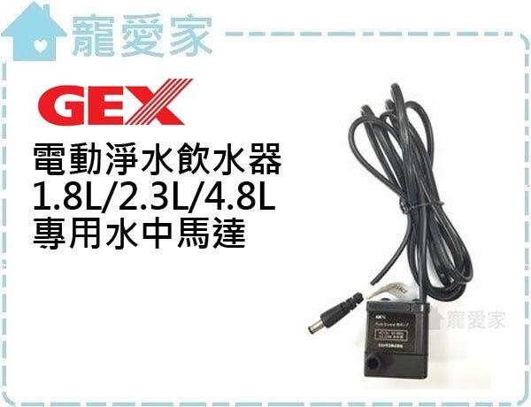 ☆寵愛家☆日本GEX電動淨水飲水器 1.8L/2.3L/4.8L專用水中馬達