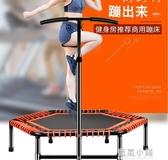 蹦床成人健身房蹦蹦床家用跳跳床健身室內兒童跳床彈跳床器材QM 藍嵐