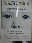【書寶二手書T1/心理_ER2】洞見孩子的靈魂-行動中的海寧格教育_伯特.海寧格