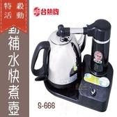 【尋寶趣】台熱牌 自動補水快煮壺 省時省電 泡茶 電茶壺 泡茶機 煮水速度快  S-666
