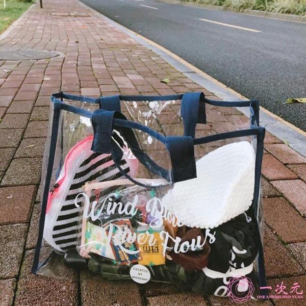 沙灘包透明防水包大容量韓國果凍包游泳收納袋旅行手提袋 快速出貨