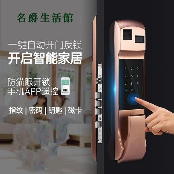 電子門鎖 全自動智慧指紋鎖家用防盜門指紋密碼鎖大門鎖電子鎖遠程 萬寶屋