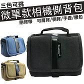 【小咖龍賣場】 相機包 微單包 相機背包 攝影包 防撞 內膽 OLYMPUS EPL10 EPL9 EPL8 EPL7 EPL6 EPL5 EPL3