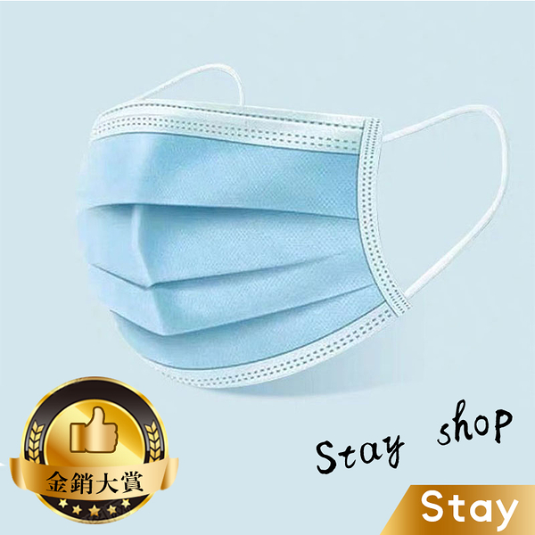 【STAY】現貨藍色三層拋棄式口罩 50片裝 一次性口罩 口罩 防塵 上課上班必備【N51】