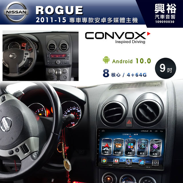 【CONVOX】2011~15年NISSAN ROGUE專用9吋安卓主機*內建環景.鏡頭另購*GT4-8核4+64G