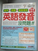 【書寶二手書T4/語言學習_QOD】音準+語調+發音規則-學會這些英語發音沒問題_趙豐美