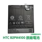 【免運費】附發票【送4大好禮】HTC Google Pixel Nexus S1 原廠電池 B2PW4100