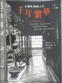 【書寶二手書T8/翻譯小說_G13】千年繁華_壽岳章子,澤田重隆