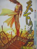 【書寶二手書T8/漫畫書_PIQ】天下畫集(77)-藍武XIV_馬榮成