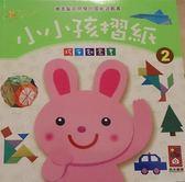 (二手書)小小孩摺紙2-增進腦部開發的摺紙遊戲書